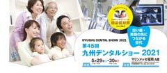 九州デンタルショー2021.jpg
