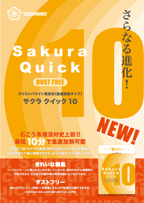 SakuraQuick10